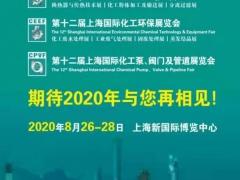 2020中国化工展*2020上海化工展