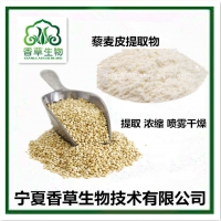 藜麦麸皮提取物43:1藜麦皮皂苷厂家 藜麦皮浓缩粉批发