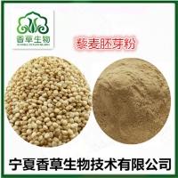 藜麦胚芽粉批发 藜麦胚芽提取物18:1白藜麦胚芽低温烘焙熟粉