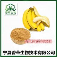香蕉粉厂家批发  香蕉速溶奶茶原料宁夏供应商 金蕉膳食纤维粉