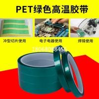 PCB板电镀喷漆烤漆保护膜-德莎布基胶带模切冲型切片圆形