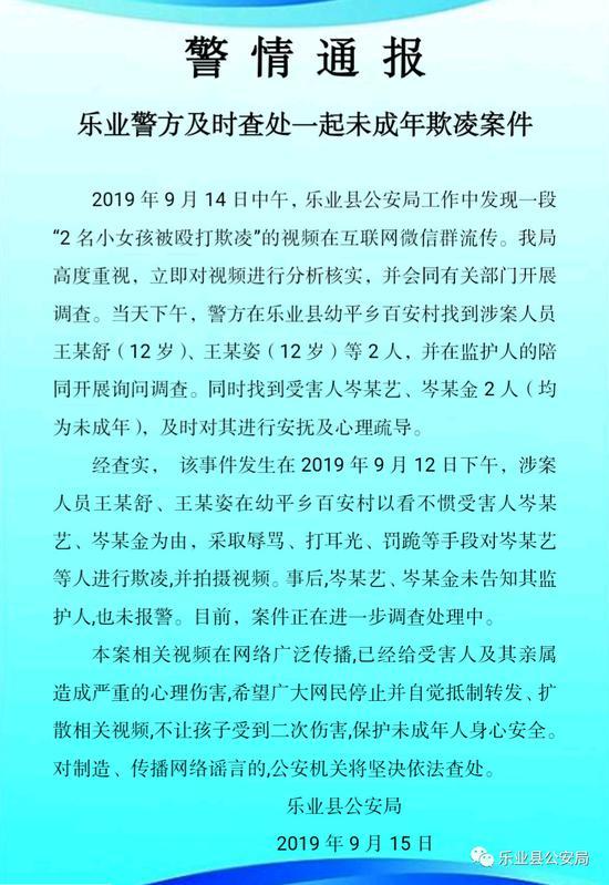 广西乐业2名小女孩被欺凌 遭辱骂打耳光罚跪拍视频