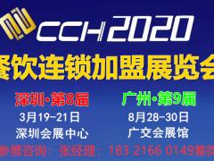 2020中国茶饮连锁加盟展