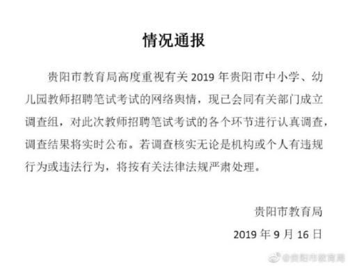 贵阳市教育局回应教师招考疑似泄题:已成立调查组