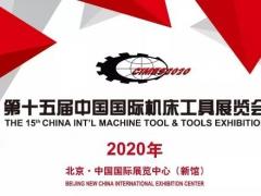 2020北京机床工具展CIMES自动化展区
