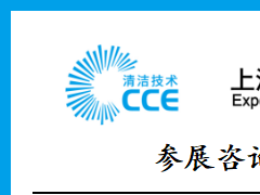 CCE、2020上海清洁展