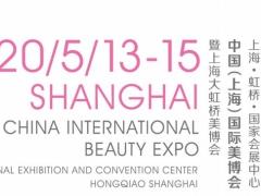 2020上海国际cibe美博会