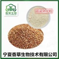 高粱粉厂家 红高粱提取物33:1 白高粱膳食纤维粉批发