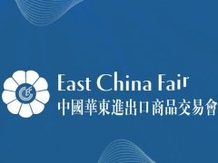 2020上海国际华交会展位