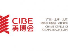 2019深圳国际健康美博会展位