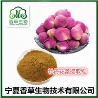 牡丹提取物22:1 牡丹花蕾干燥粉厂家 木芍药花速溶粉批发