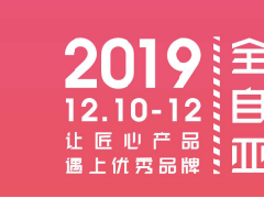 2019年上海自有品牌展/新零售贴牌展