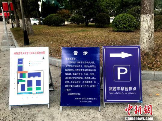 图为扬州市政府大院在清明节、劳动节和国庆节三个法定节假日开放内部停车场。 崔佳明 摄