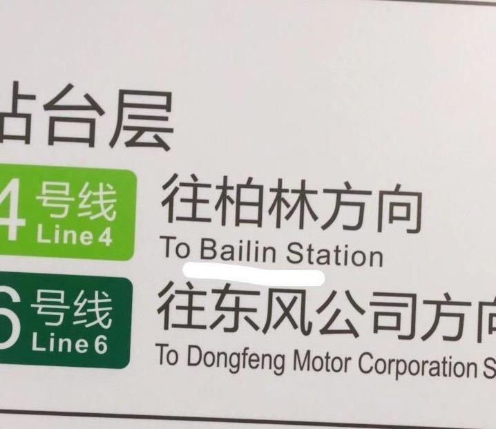 武汉地铁柏林站受关注 注音已更改为bailin