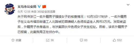 浙江通报外籍男子强搂女子:因遭女子色诱盗窃