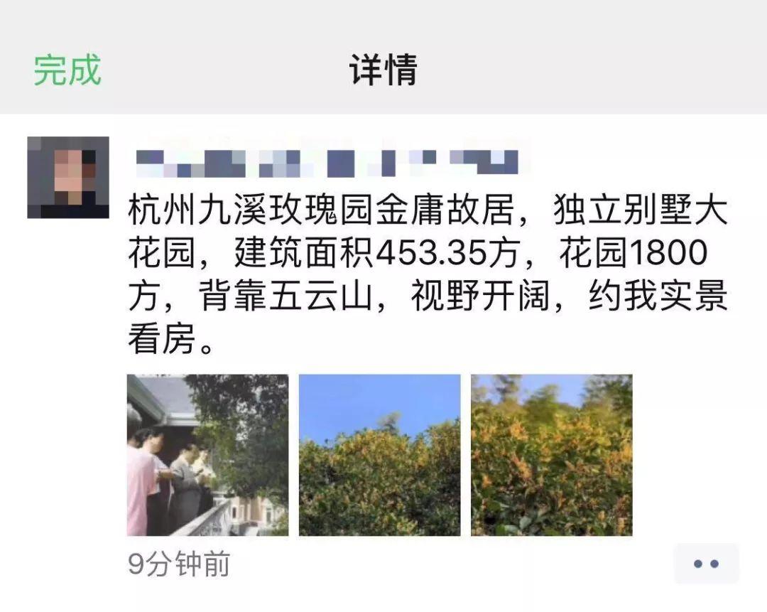 6800万元!金庸在杭州别墅挂牌出售,一直未曾入住
