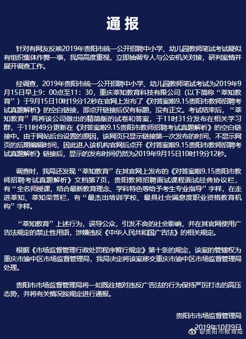 贵阳:教师招考笔试未泄题 一培训机构扰乱秩序被罚