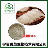 燕窝提取物 高比例提取 燕窝粉批发价格 燕窝熟粉