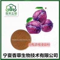 乌梅水溶性纯粉100目 乌梅冲饮原料宁夏厂家 乌梅冻干粉