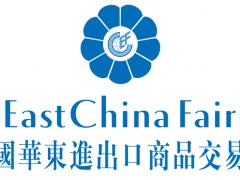2020上海华交会(上海进出口商品展)