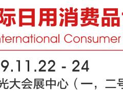 2019上海日用品展|上海消费品展