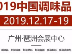 2019广州调味品及机械设备博览会