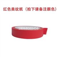 3M4920 高温美纹纸胶带