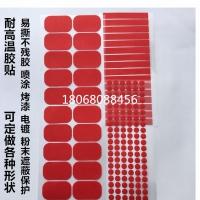 3M5608 红色美纹纸高温胶带