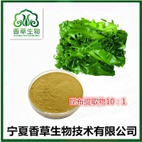 昆布提取物 鹅掌菜膳食纤维 昆布浓缩浸膏 黑菜水溶性纯粉