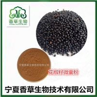 花椒粉厂家 花椒提取物 青花椒浓缩浸膏现货 花椒皮速溶粉
