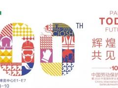 2020年4月份上海劳保会