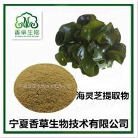 海藻提取物 海灵芝粉批发 聪明菜浓缩粉现货 海藻浓缩浸膏批发