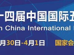 2020年上海春季五金工具展览会