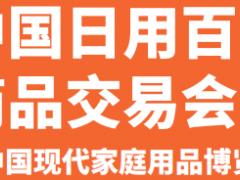 2020年上海日用品展会