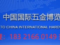 2020中国五金工具展-2020上海五金工具展