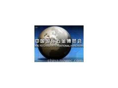 2020上海五金机电产品展