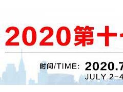 2020年上海箱包展览会