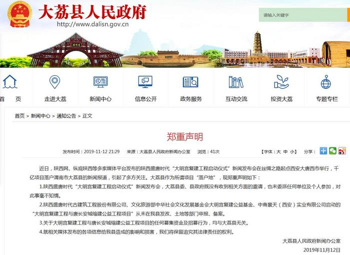 大明宫复建工程落户陕西省渭南市大荔县?官方回应