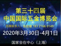 2020中国气动五金工具展