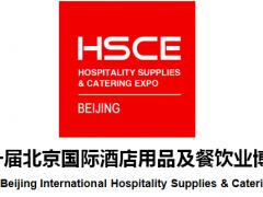2020北京酒店用品展会