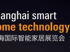 SSHT中国【专业】智能家居博览会