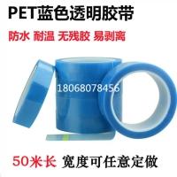 德莎4863 PET蓝色冰箱胶带 免费提供样品