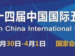 中国上海五金工具展2020