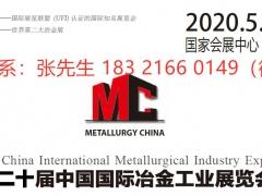 2020上海冶金展-2020上海国家会展中心