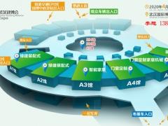 2020武汉国际建材涂料装饰展