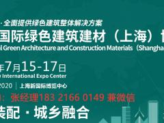 2020上海建博会-火热招展中