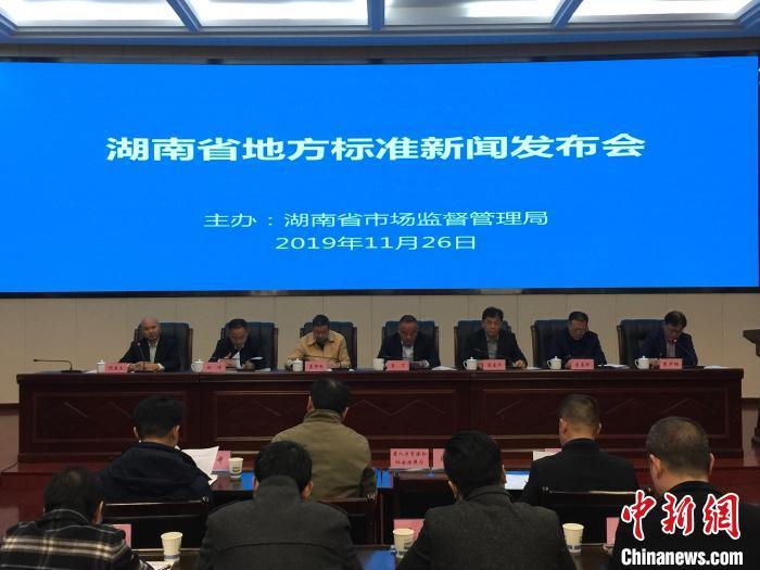 湖南发布6项地方标准累计制修订1958项