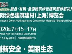 2020上海国际建材展