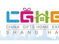 2020上海礼品展览会