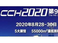 2020广州国际餐饮加盟展览会